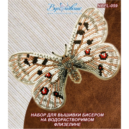 NBFL-059. БАБОЧКА «Аполлон...