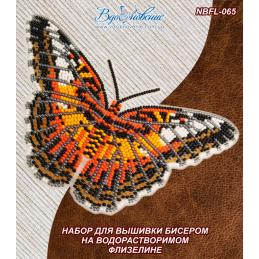 NBFL-065. БАБОЧКА «Сильвия...