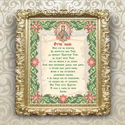 VIA4501. Молитва Отче Наш