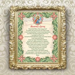 VIA4503. Молитва О Детях