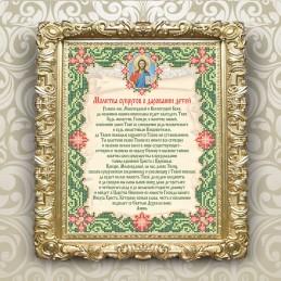VIA4505. Молитва Супругов О...
