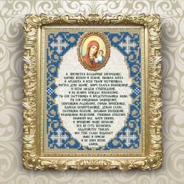 VIA5501. Молитва Божией...