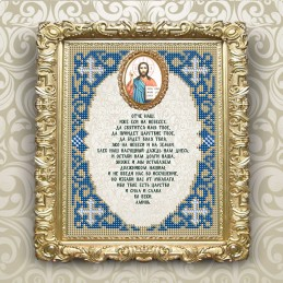 VIA5502. The Lord's prayer