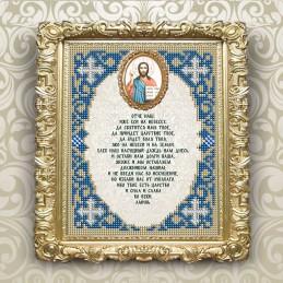 VIA5502. The Lord's prayer