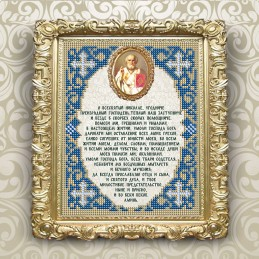 VIA5503. Молитва Святителю...