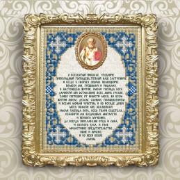 VIA5503. Prayer To St....