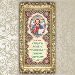 VIA3701. Молитва Отче Наш