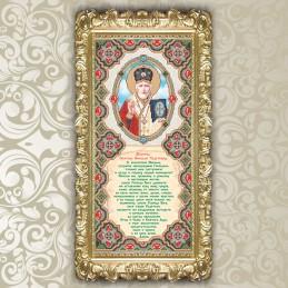 VIA3702. Молитва к Святому...