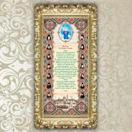 VIA3703. Prayer Of The...
