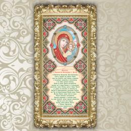 VIA3705. Prayer for...