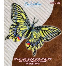 NBFL-002. БАБОЧКА «Махаон»