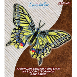 "NBFL-002. BUTTERFLY ""MACHAON"""